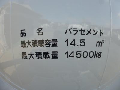 R1 日野 25t粉粒体運搬車 3槽 バラセメント